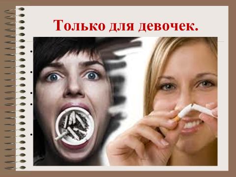 """""""Скажи сигарете НЕТ!"""""""