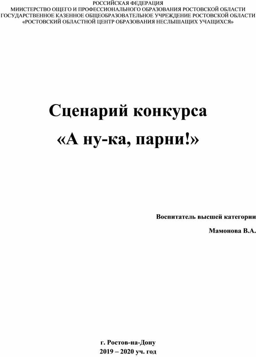 РОССИЙСКАЯ ФЕДЕРАЦИЯ МИИСТЕРСТВО