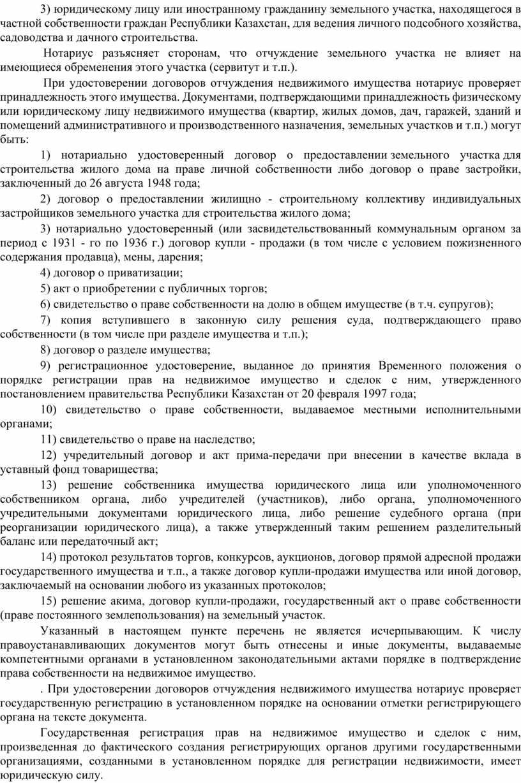 Республики Казахстан, для ведения личного подсобного хозяйства, садоводства и дачного строительства