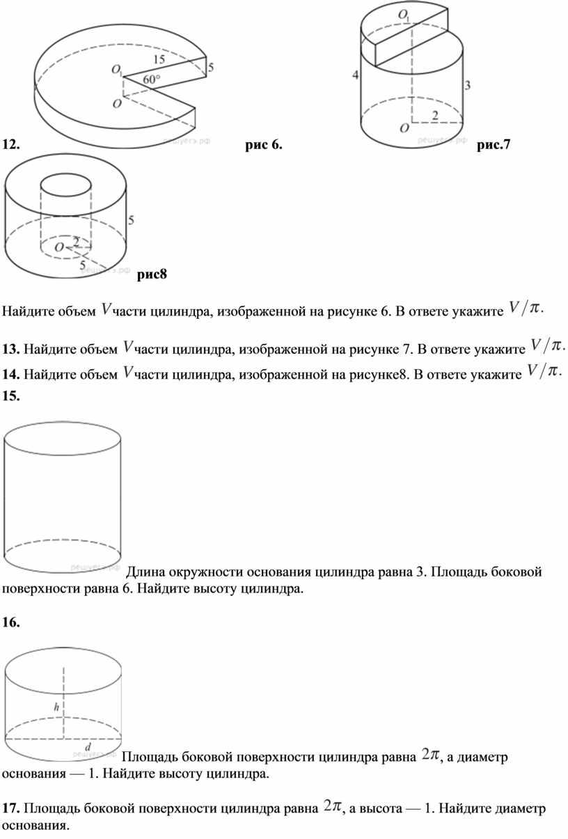 Найдите объем части цилиндра, изображенной на рисунке 6
