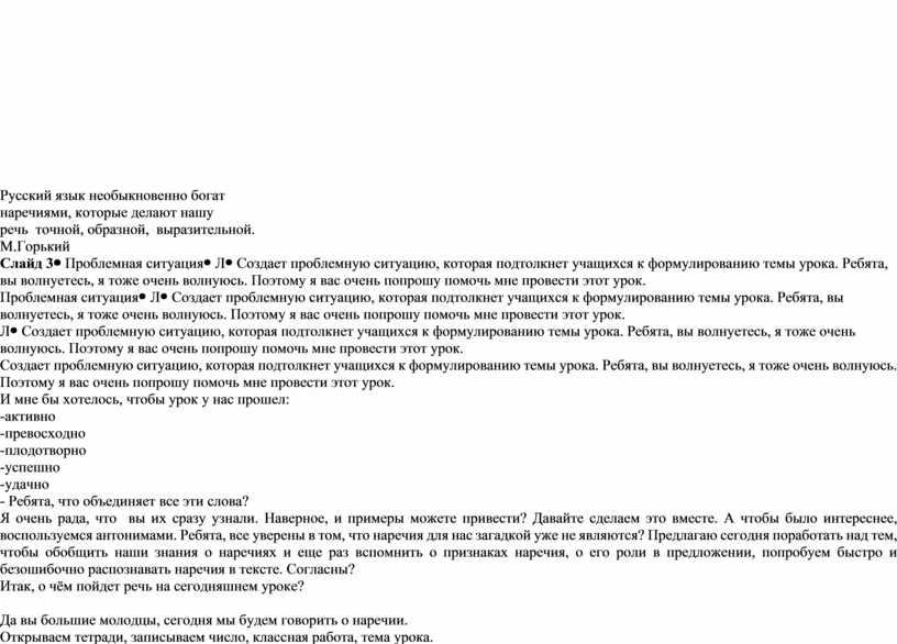 Русский язык необыкновенно богат наречиями, которые делают нашу речь точной, образной, выразительной