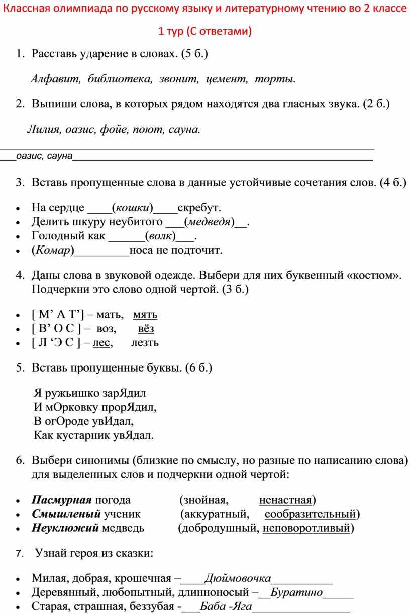 Классная олимпиада по русскому языку и литературному чтению во 2 классе 1 тур (С ответами) 1