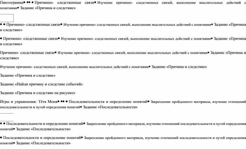 Пиктограмма Причинно- следственные связи