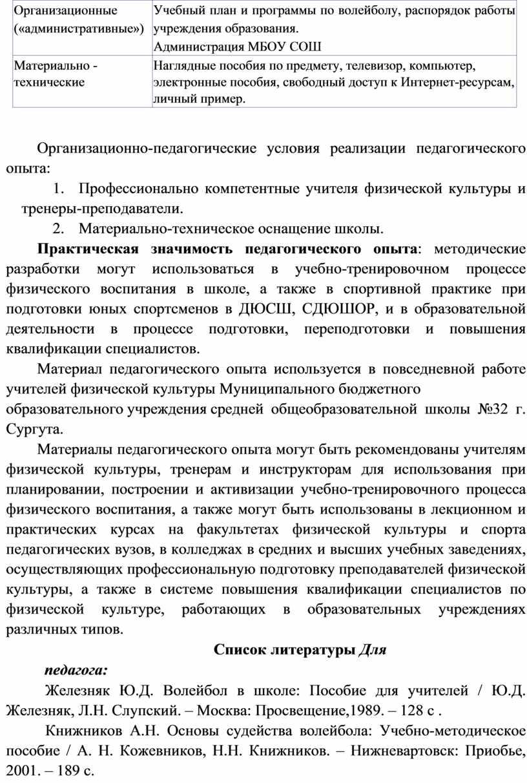 Организационные («административные»)