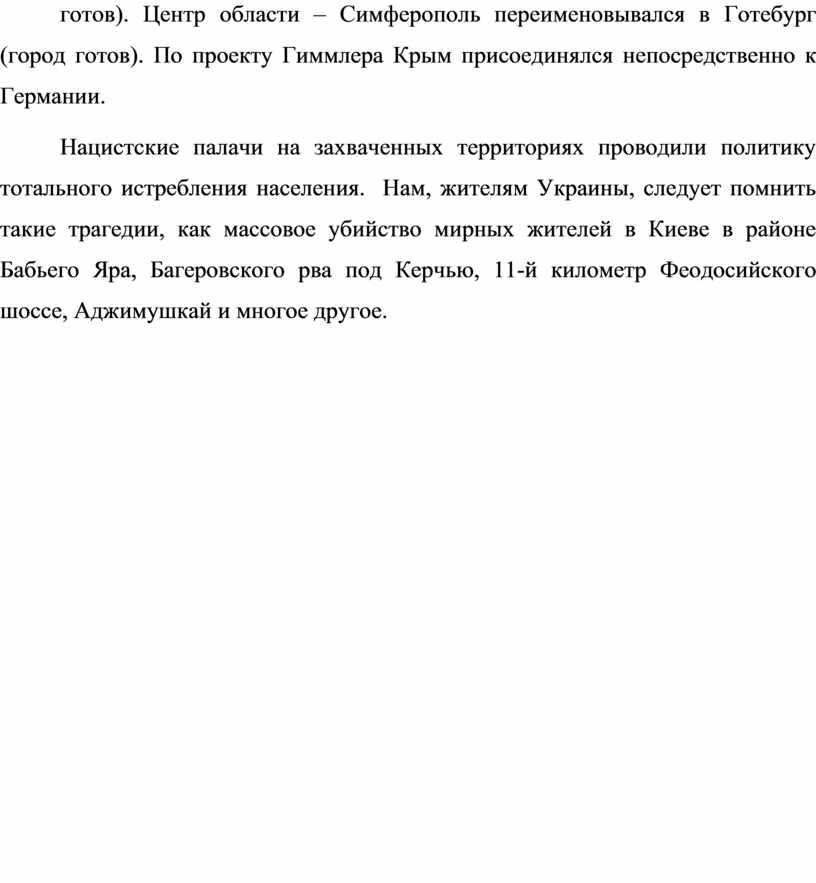 Центр области – Симферополь переименовывался в