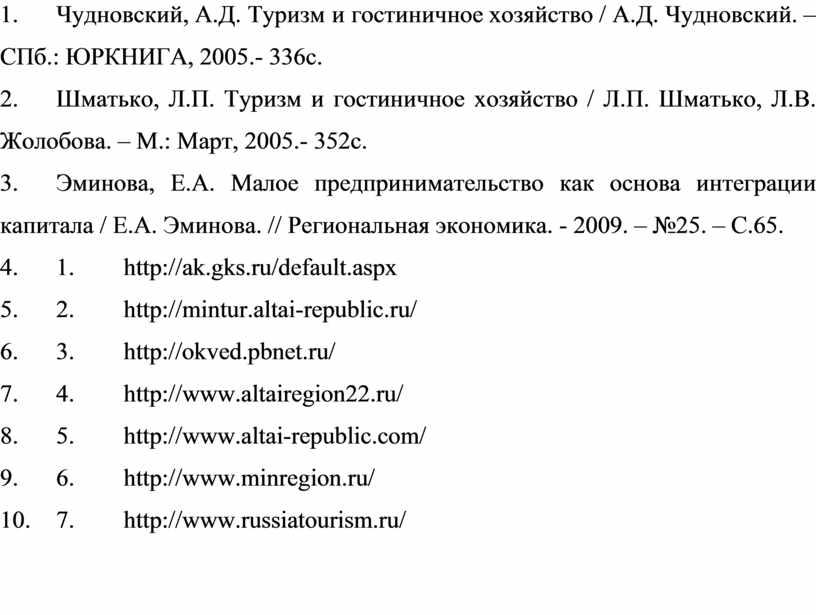 Чудновский, А.Д. Туризм и гостиничное хозяйство /