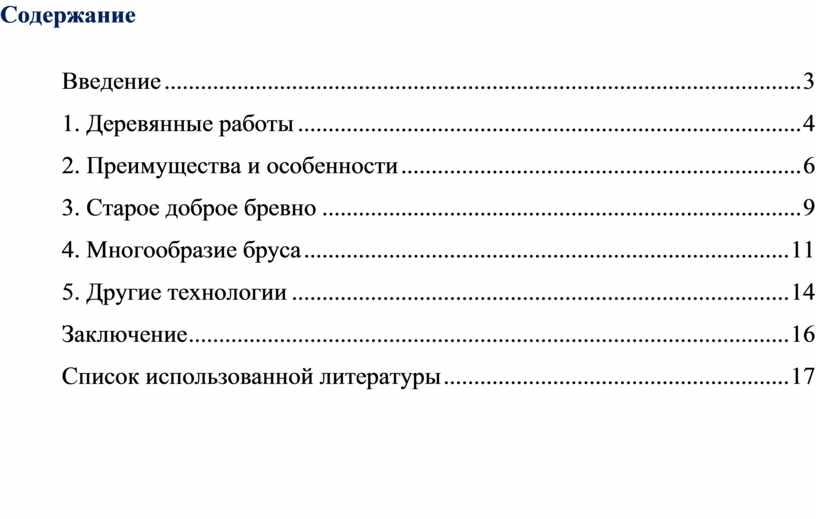 Содержание Введение . 3 1