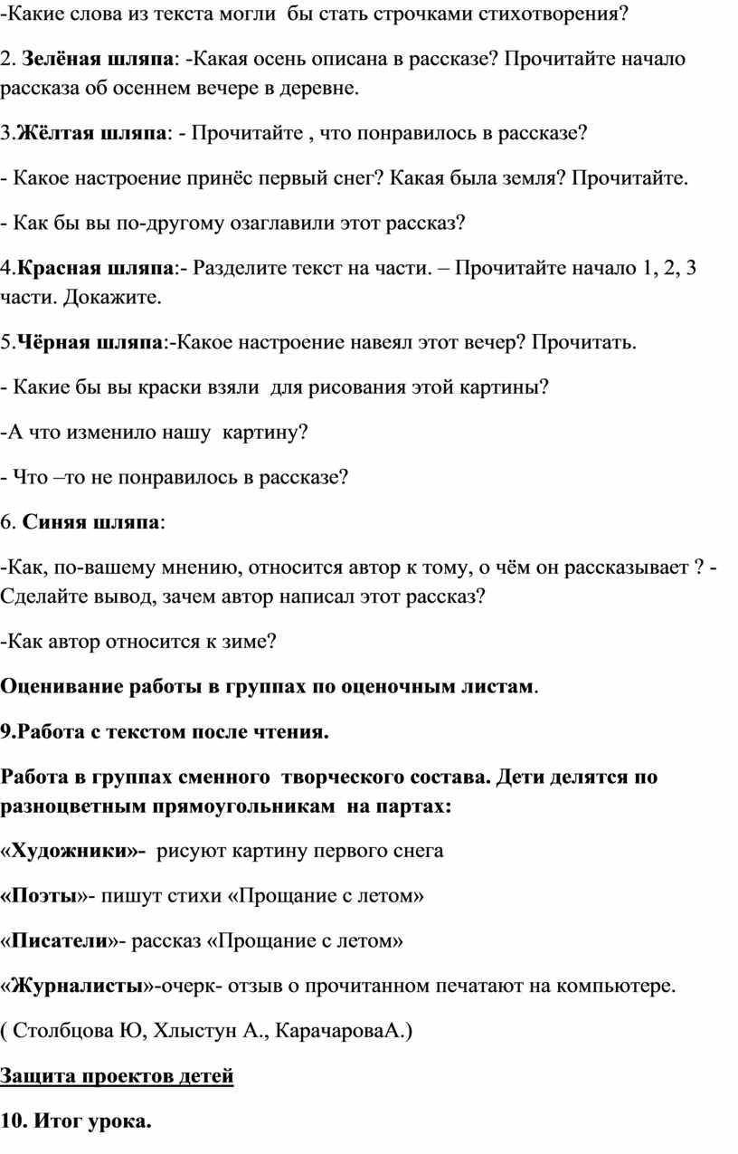 Какие слова из текста могли бы стать строчками стихотворения? 2