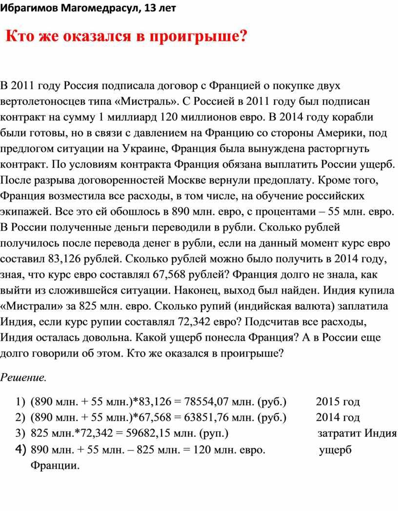 Ибрагимов Магомедрасул, 13 лет