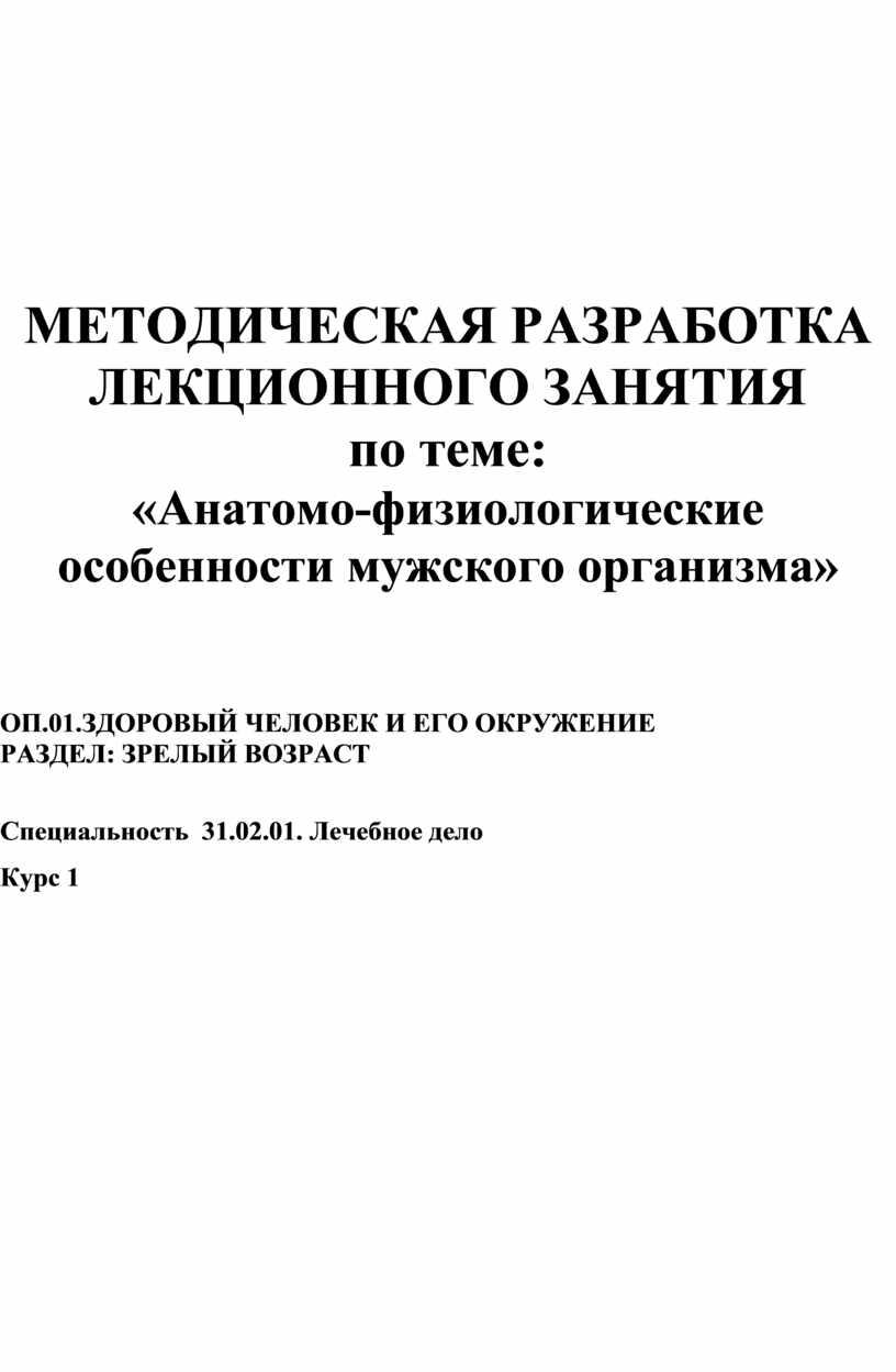 МЕТОДИЧЕСКАЯ РАЗРАБОТКА ЛЕКЦИОННОГО
