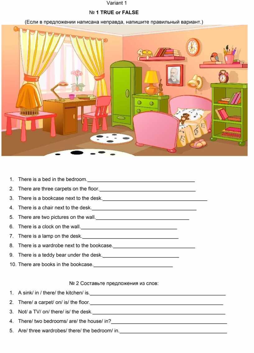 Variant 1 № 1 TRUE or FALSE (Если в предложении написана неправда, напишите правильный вариант