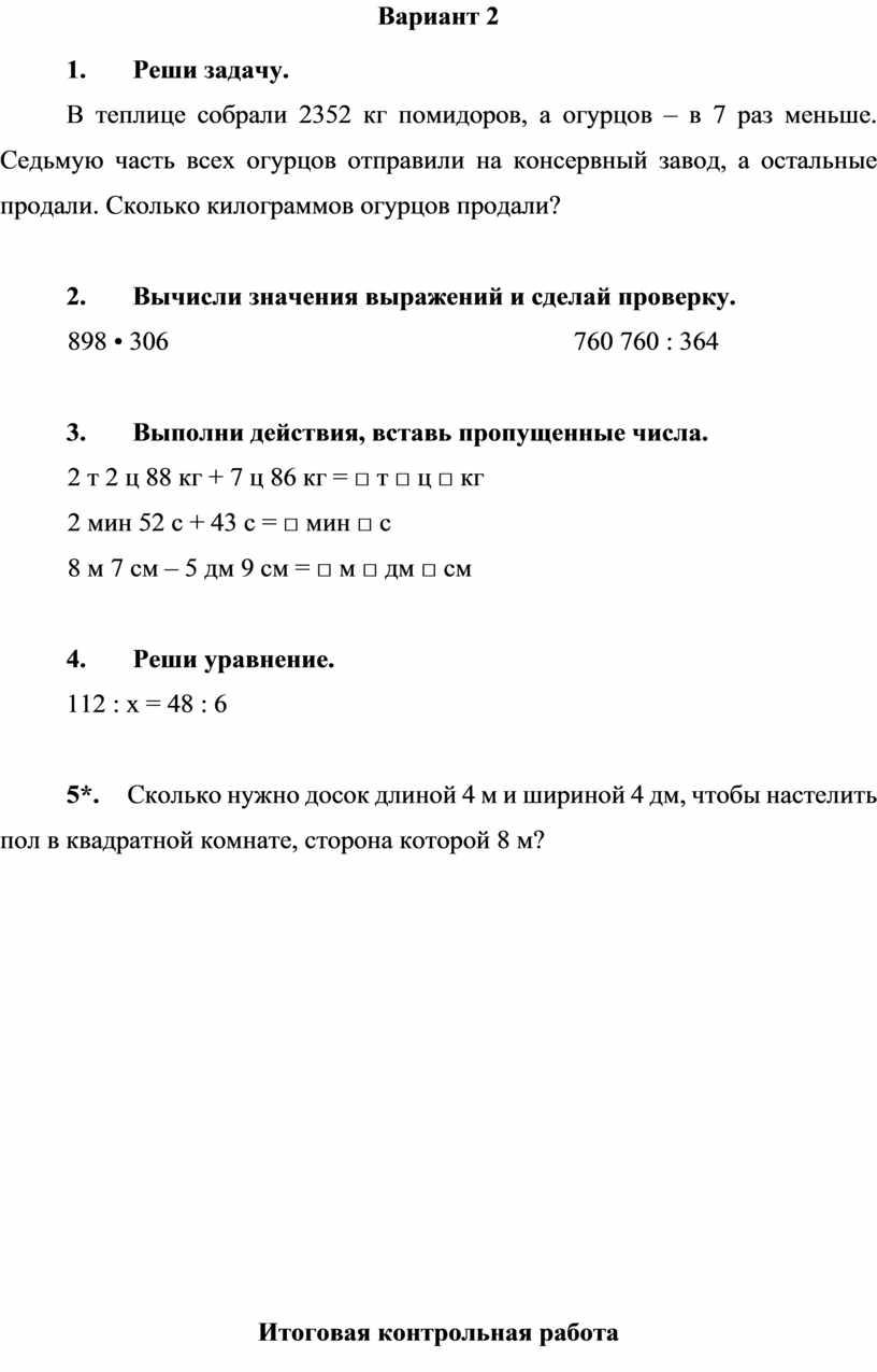 Вариант 2 1.