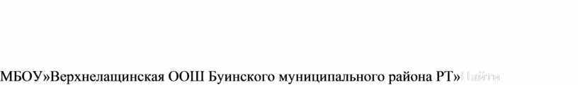 МБОУ»Верхнелащинская ООШ Буинского муниципального района