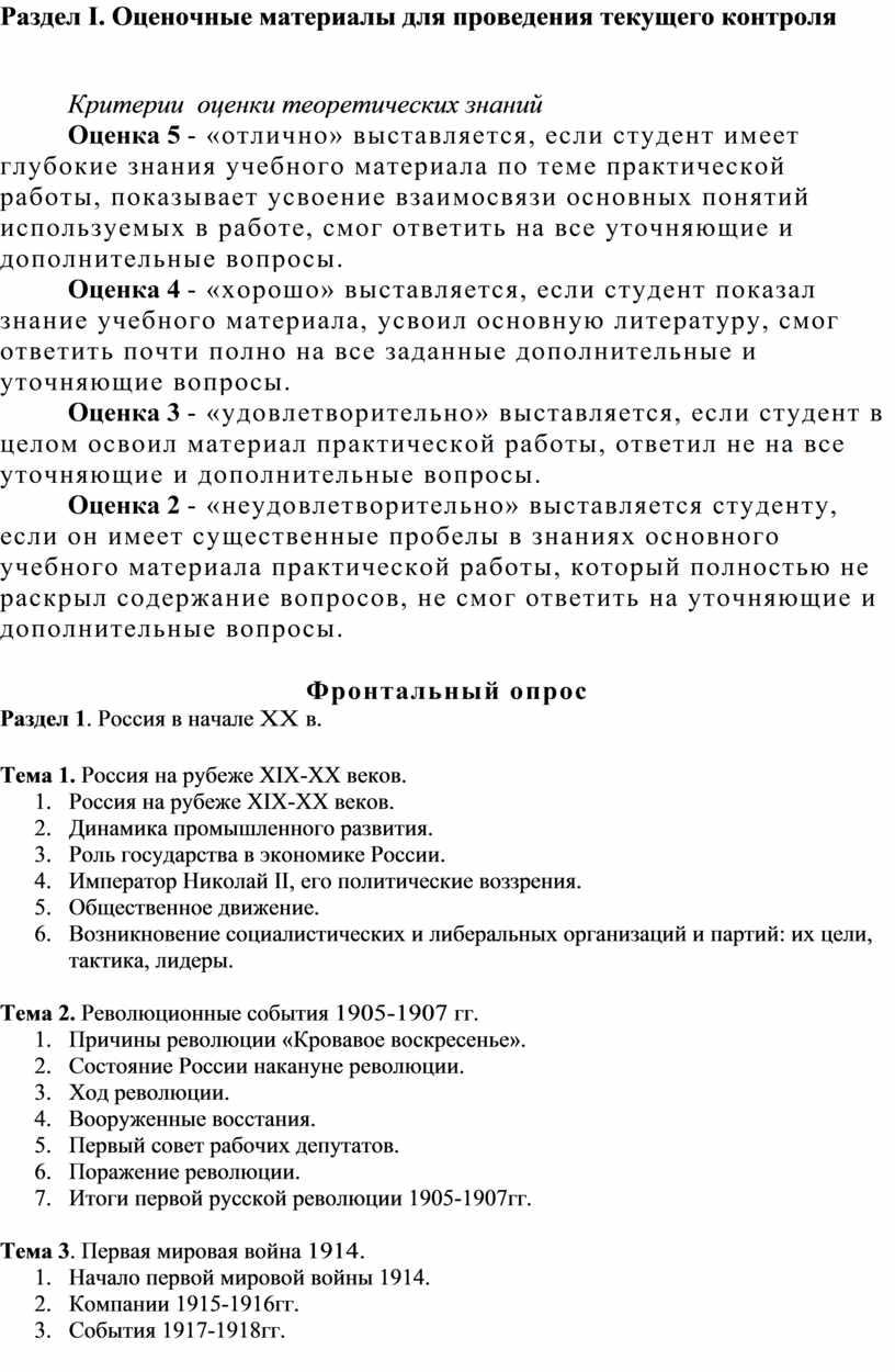 Раздел I. Оценочные материалы для проведения текущего контроля