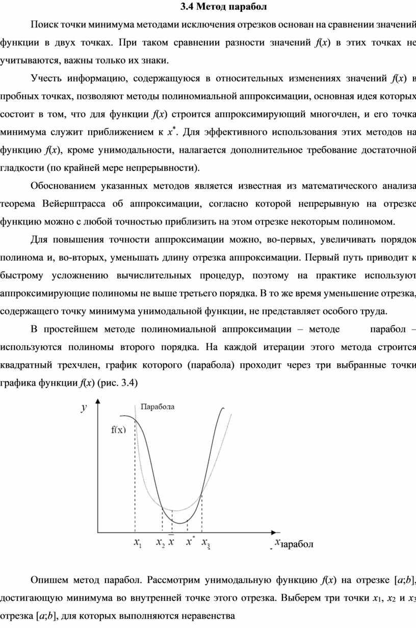 Метод парабол Поиск точки минимума методами исключения отрезков основан на сравнении значений функции в двух точках