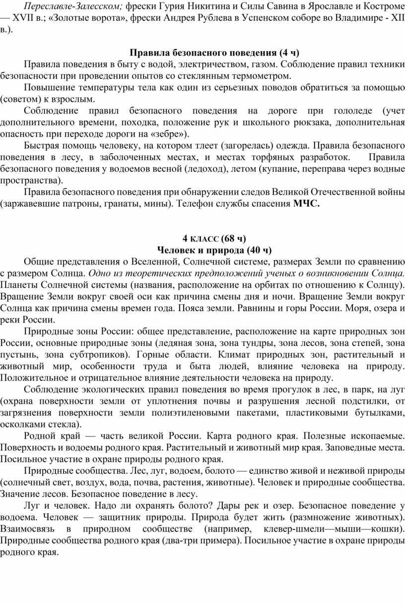 Переславле-Залесском; фрески