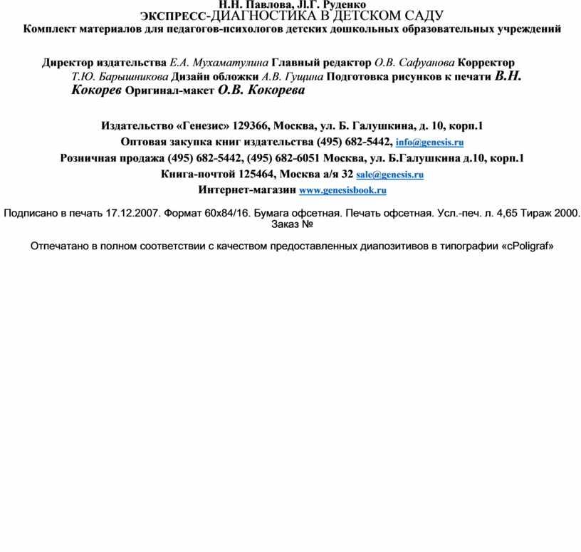Н.Н. Павлова, Jl . Г. Руденко