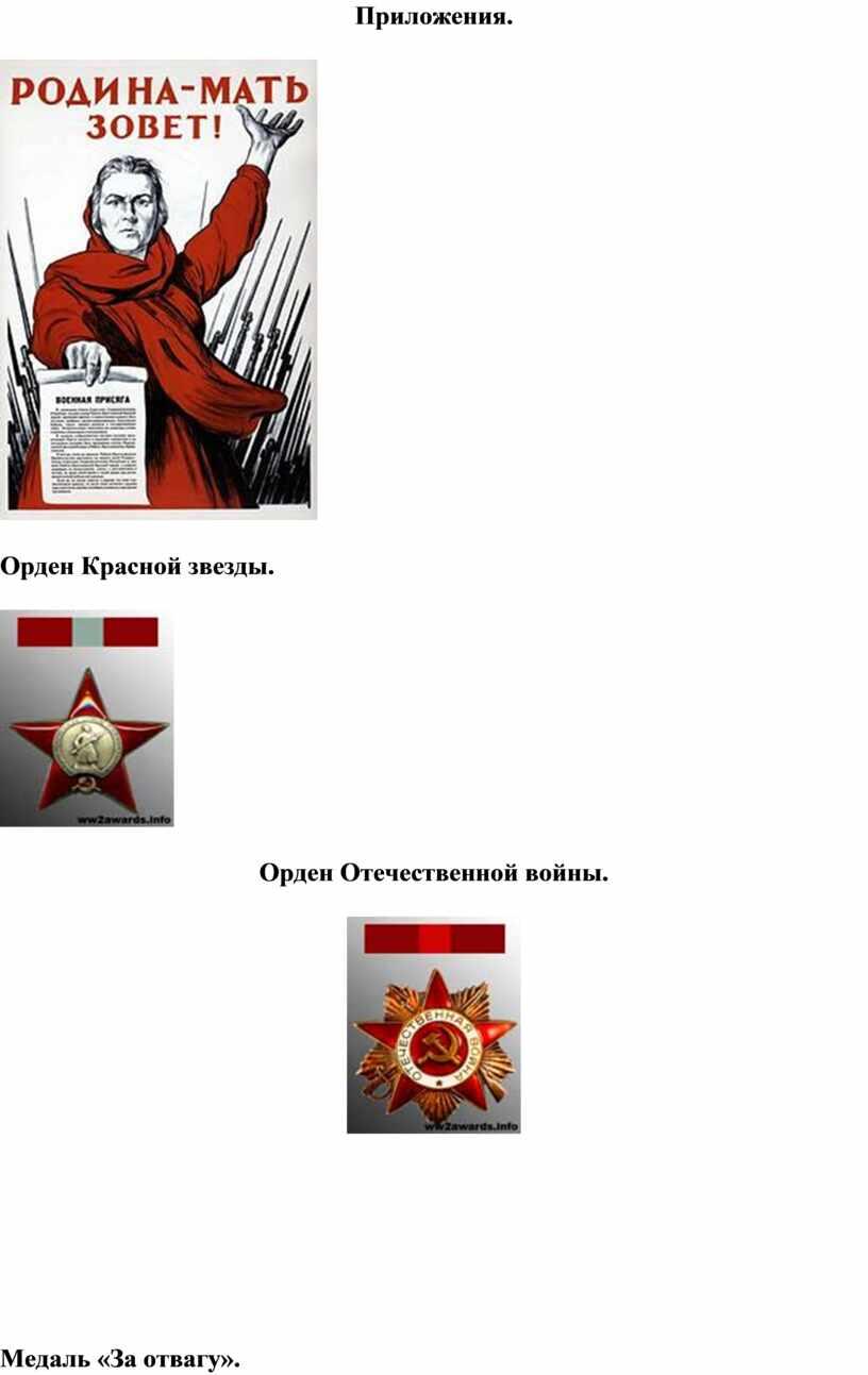 Приложения. Орден Красной звезды