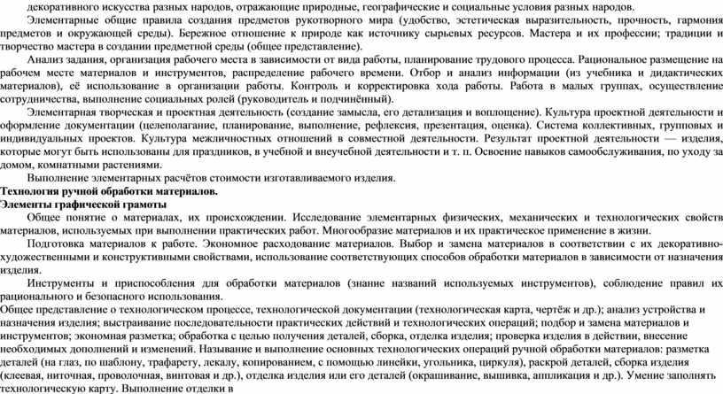 Элементарные общие правила создания предметов рукотворного мира (удобство, эстетическая выразительность, прочность, гармония предметов и окружающей среды)