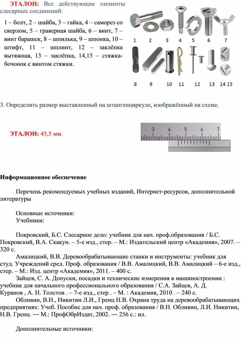 ЭТАЛОН: Все действующие элементы слесарных соединений: 3