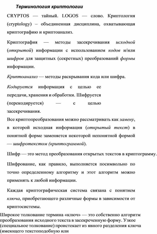 Терминология криптологии CRYPTOS — тайный