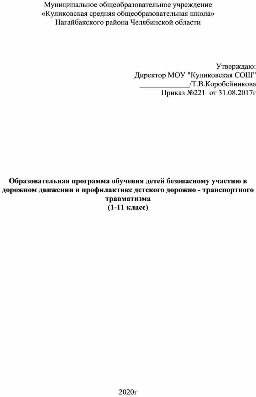Муниципальное общеобразовательное учреждение «Куликовская средняя общеобразовательная школа»