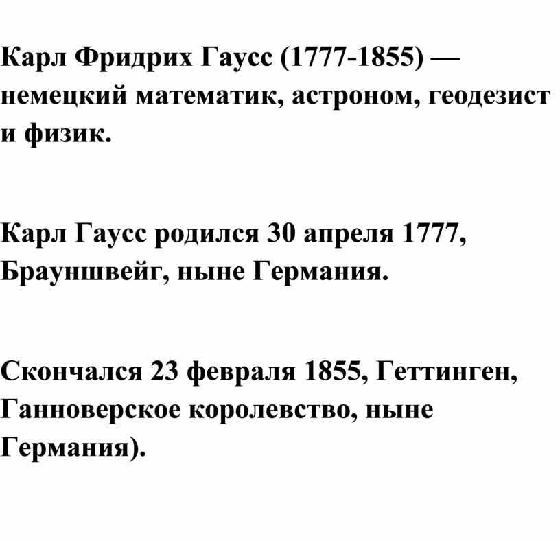 Карл Фридрих Гаусс (1777-1855) — немецкий математик, астроном, геодезист и физик
