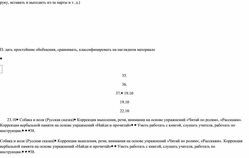 П: дать простейшие обобщения, сравнивать, классифицировать на наглядном материале 35