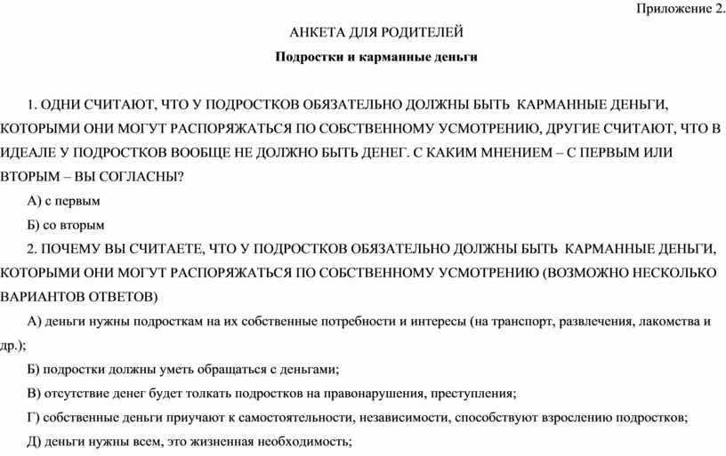 Приложение 2. АНКЕТА ДЛЯ РОДИТЕЛЕЙ