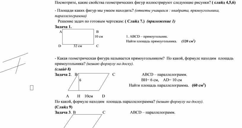 Посмотрите, какие свойства геометрических фигур иллюстрируют следующие рисунки? ( слайд 4,5,6) -