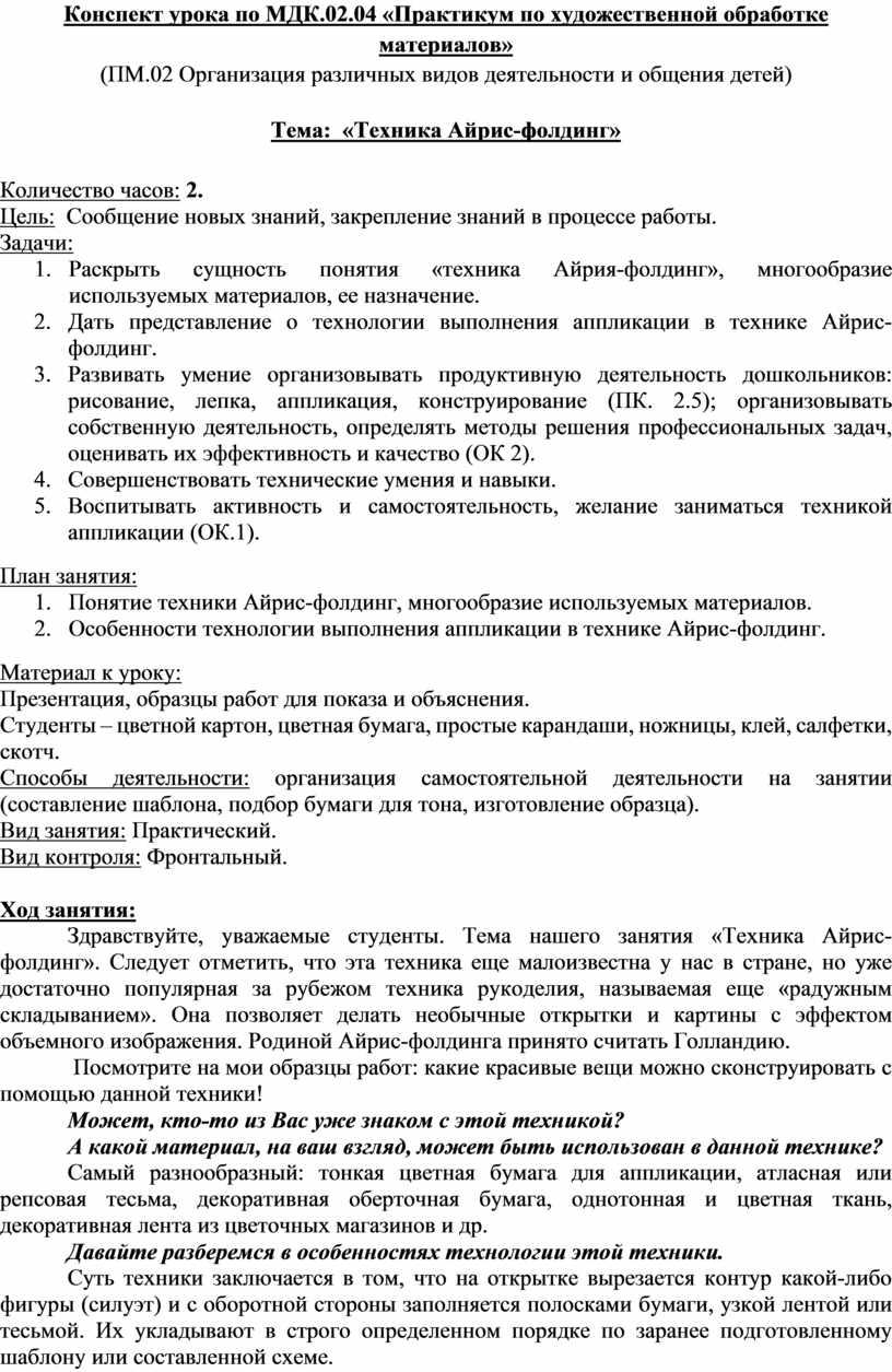 Конспект урока по МДК.02.04 «Практикум по художественной обработке материалов» (ПМ