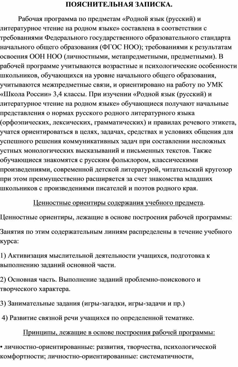 ПОЯСНИТЕЛЬНАЯ ЗАПИСКА. Рабочая программа по предметам «Родной язык (русский) и литературное чтение на родном языке» составлена в соответствии с требованиями