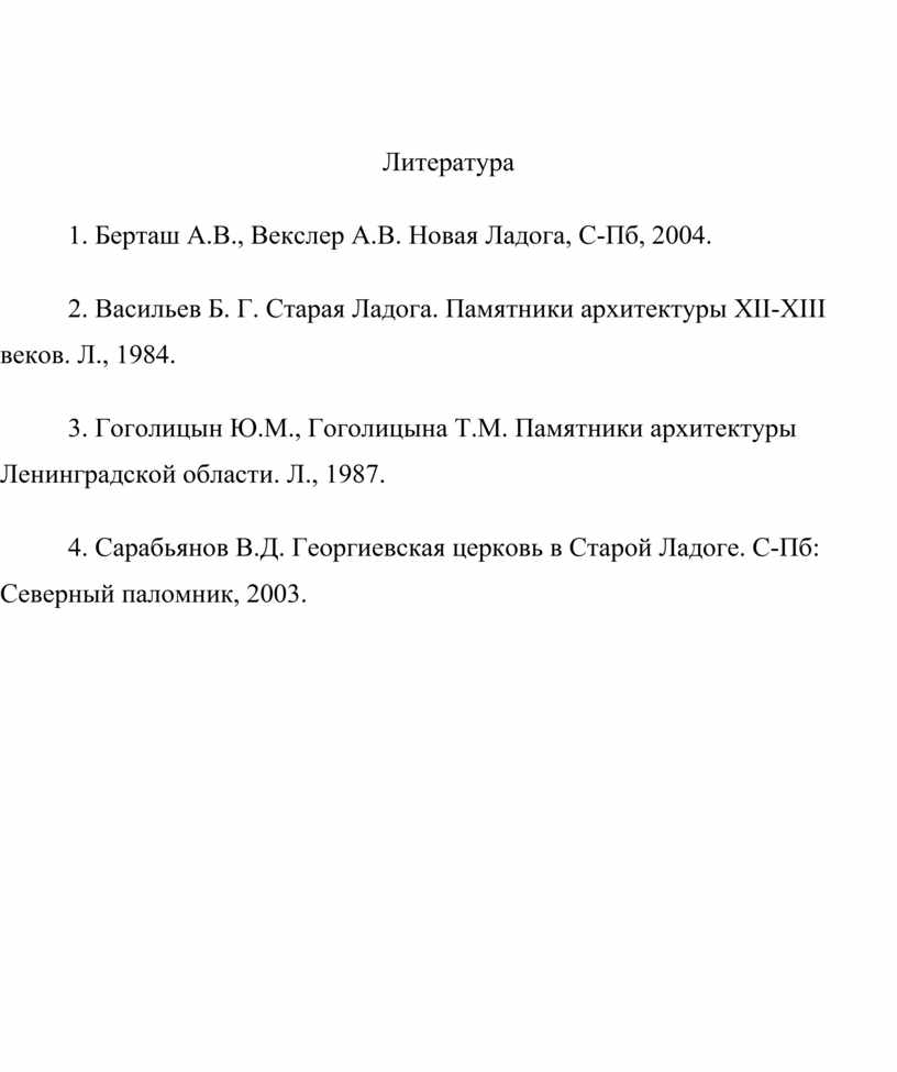 Литература 1. Берташ А.В., Векслер