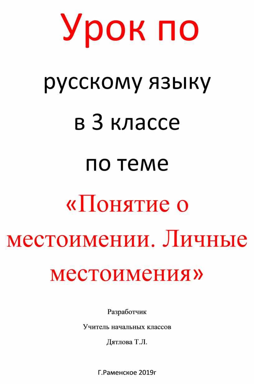 Урок по русскому языку в 3 классе по теме «