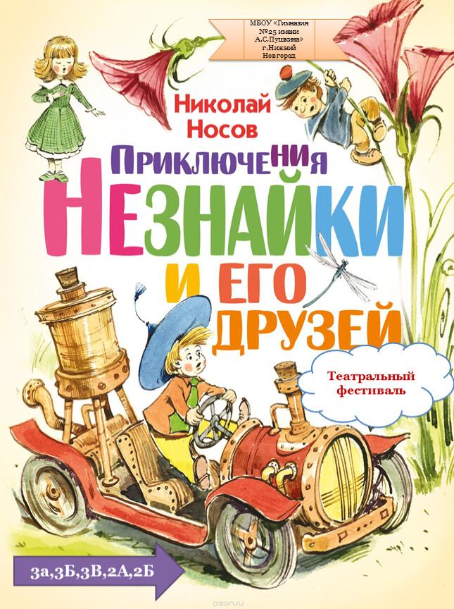 Театральный фестиваль МБОУ «Гимназия №25 имени