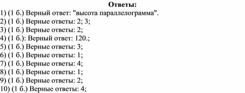 """Ответы: 1) (1 б.) Верный ответ: """"высота параллелограмма"""""""