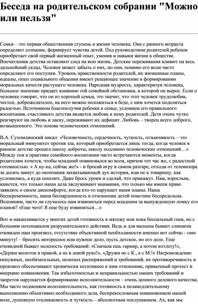 """Беседа на родительском собрании """"Можно или нельзя"""""""