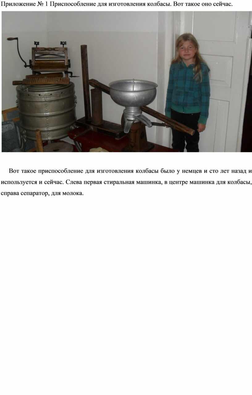 Приложение № 1 Приспособление для изготовления колбасы