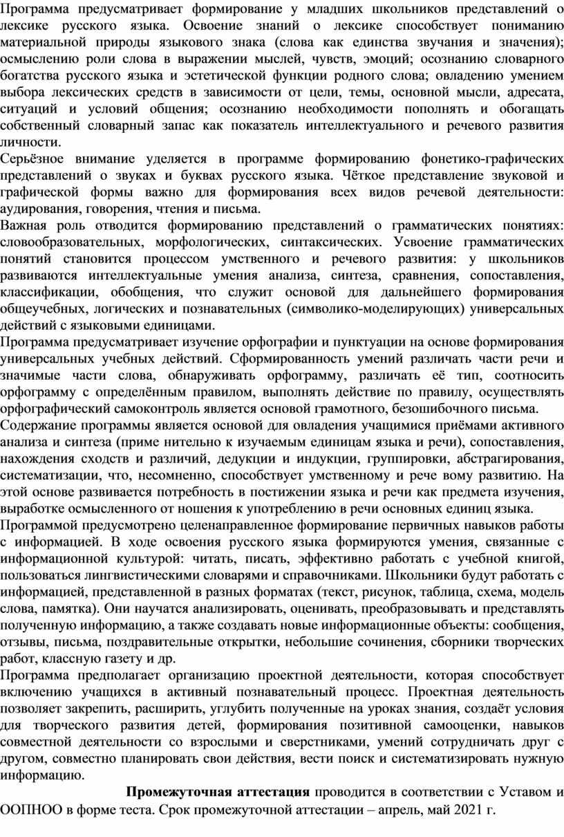 Программа предусматривает формирование у младших школьников представлений о лексике русского языка