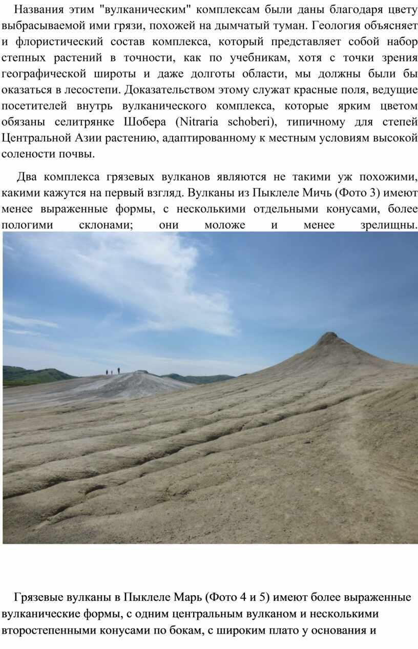 """Названия этим """"вулканическим"""" комплексам были даны благодаря цвету выбрасываемой ими грязи, похожей на дымчатый туман"""