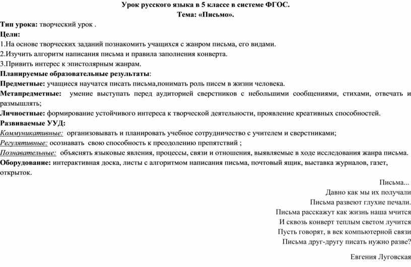 Урок русского языка в 5 классе в системе