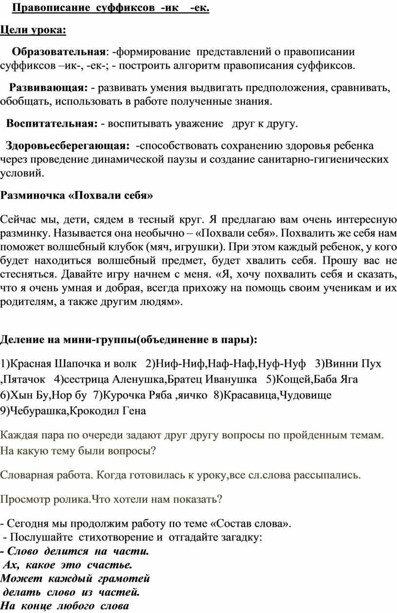 Правописание суффиксов -ик -ек