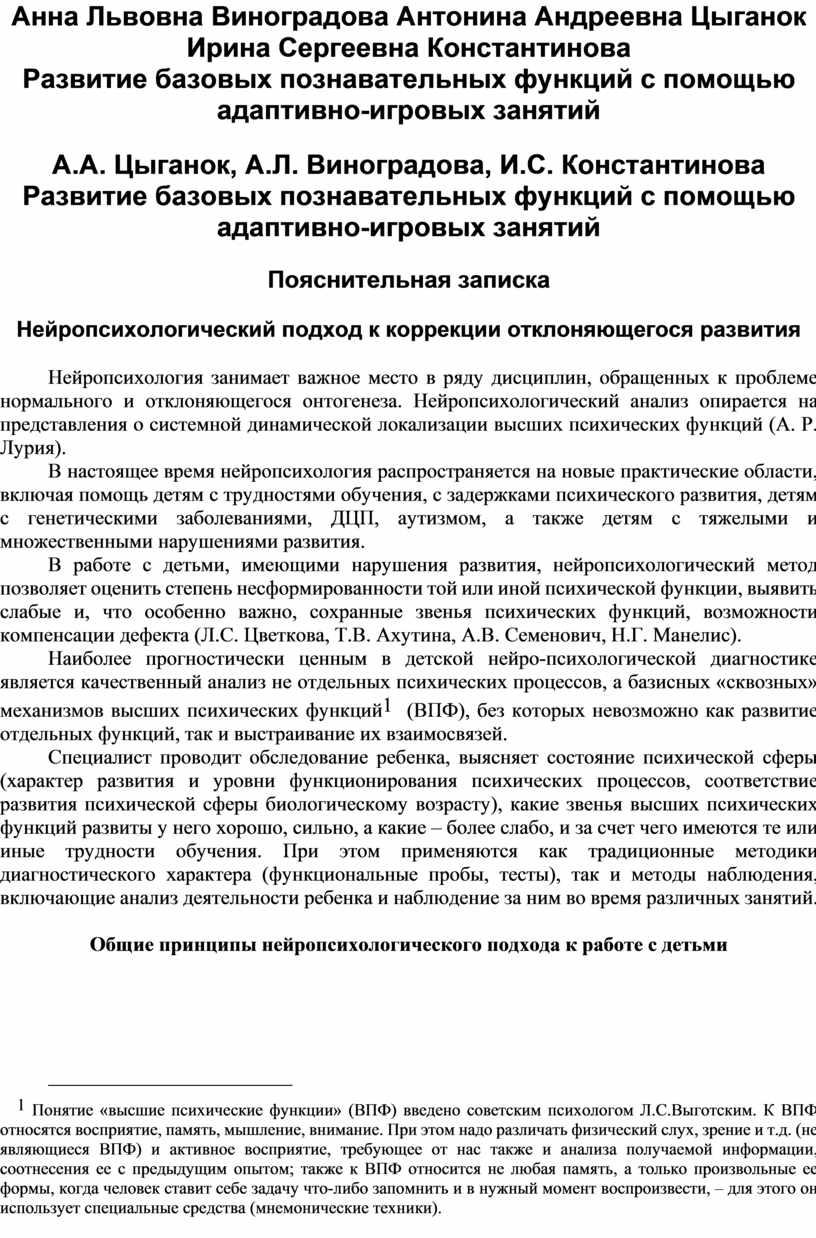Анна Львовна Виноградова Антонина