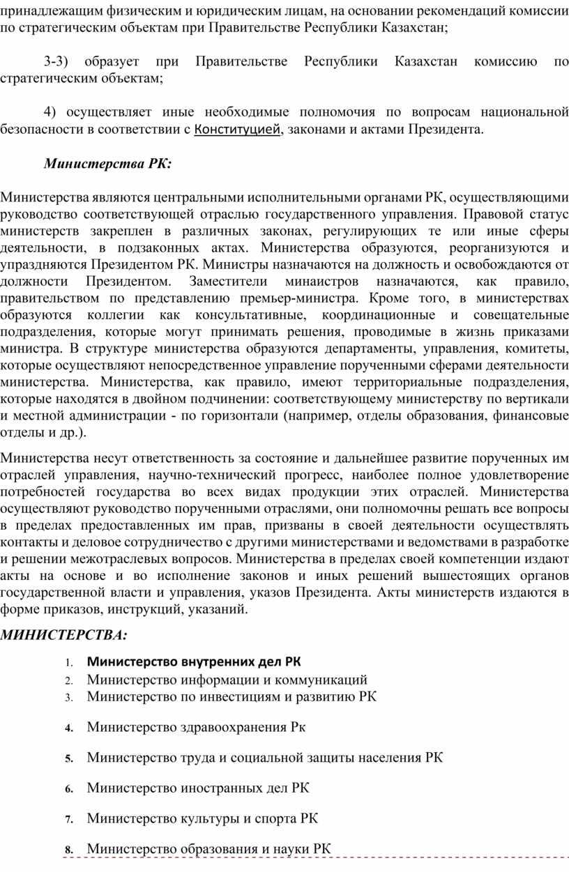 Правительстве Республики Казахстан; 3-3) образует при