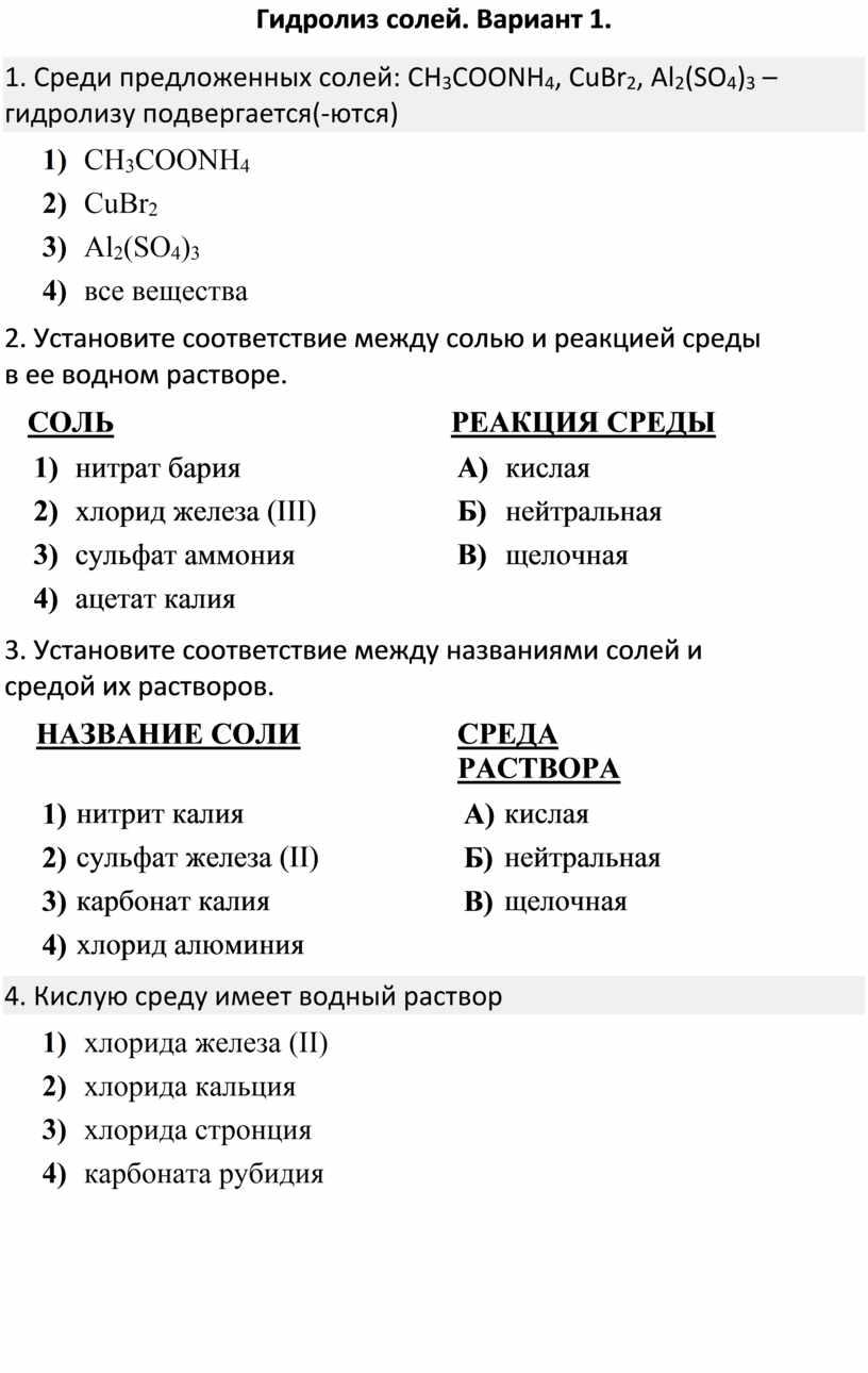 Гидролиз солей. Вариант 1. 1