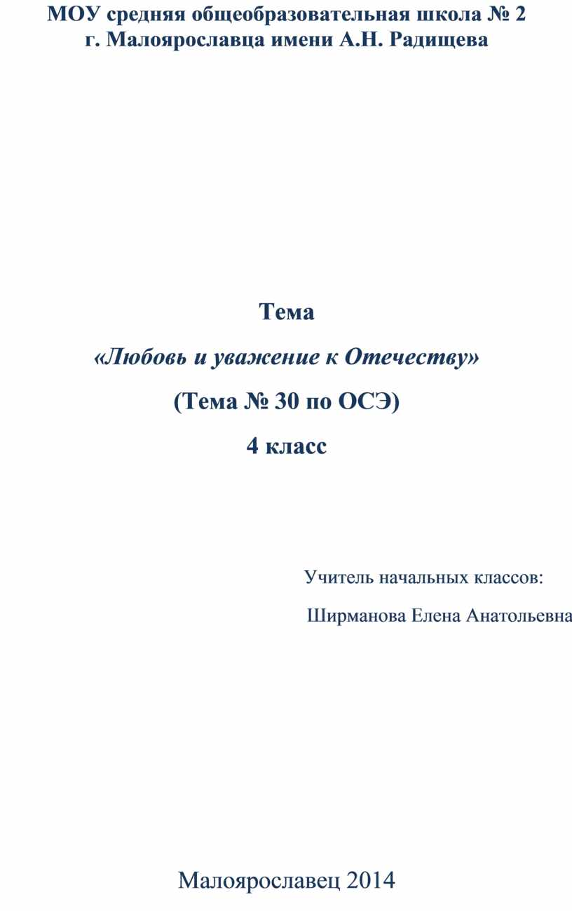МОУ средняя общеобразовательная школа № 2 г