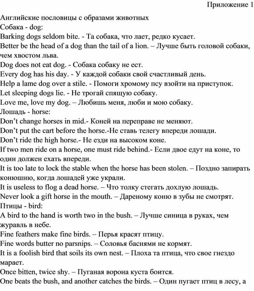 Приложение 1 Английские пословицы с образами животных