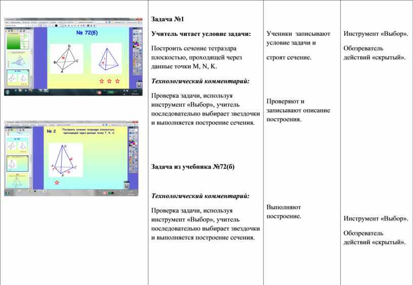 Задача №1 Учитель читает условие задачи: