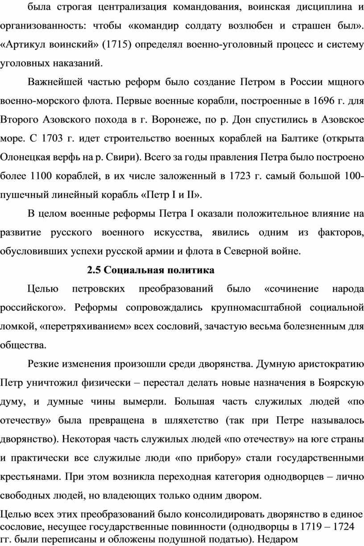 Артикул воинский» (1715) определял военно-уголовный процесс и систему уголовных наказаний
