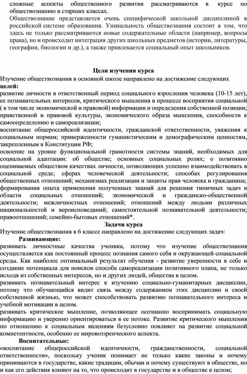 Обществознание представляется очень специ фической школьной дисциплиной в российской системе образования